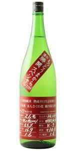 ☆【日本酒/ひやおろし】まんさくの花特別純米熟成辛口生詰原酒27BYもっとうまから勝鬨スペシャル1800ml