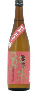 ☆【日本酒ひやおろし】惣誉(そうほまれ)生もと特別純米720ml※クール便発送
