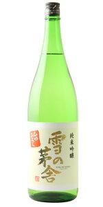 ☆【日本酒ひやおろし】雪の茅舎(ゆきのぼうしゃ)純米吟醸ひやおろし1800ml