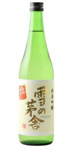 ☆【日本酒ひやおろし】雪の茅舎(ゆきのぼうしゃ)純米吟醸ひやおろし720ml