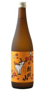 ☆【日本酒/ひやおろし】麒麟山(きりんざん)限定純米酒秋酒720ml