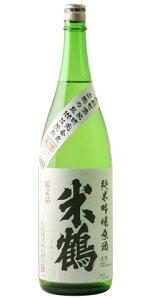☆【日本酒/ひやおろし】米鶴(よねつる)純米吟醸原酒1800ml※クール便発送