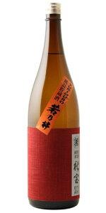 ☆【日本酒/ひやおろし】若乃井(わかのい)特別純米秋宝(しゅうほう)1800ml※クール便発送