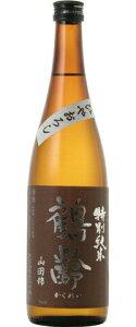 ☆【日本酒ひやおろし】鶴齢(かくれい)特別純米酒山田錦ひやおろし720ml