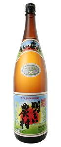 ○【芋焼酎】明るい農村 1800ml