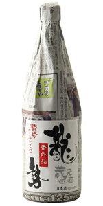 ☆【日本酒】龍勢(りゅうせい)純米吟醸生原酒番外品Part-11800ml※クール便発送
