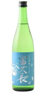 ☆【日本酒/夏酒】富久長(ふくちょう)辛口夏吟醸プラスX720ml