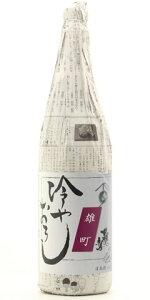 ☆【日本酒】龍勢(りゅうせい)純米原酒雄町ひやおろし1800ml