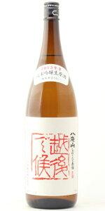 【日本酒】八海山純米吟醸しぼりたて原酒越後で候(えちごでそうろう)赤越後1800ml※クール便発送