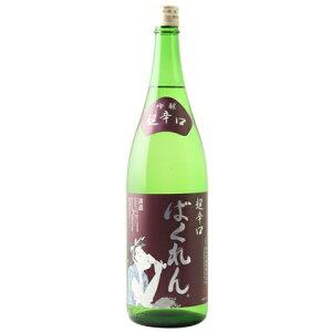 ☆【日本酒】赤ばくれん吟醸超辛口1800ml