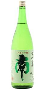 ☆【日本酒】南特別純米酒山田錦60%1800ml
