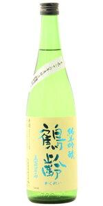 ☆【日本酒/しぼりたて】鶴齢(かくれい)純米吟醸五百万石生原酒720ml※クール便発送