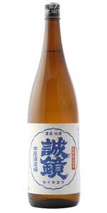 ☆【日本酒】誠鏡(せいきょう)純米生原酒しぼりたて1800ml※クール便発送