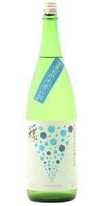 ☆【日本酒】穏(おだやか)特別純米直汲み生原酒美山錦1800ml※クール便発送