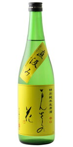 ☆【日本酒】まんさくの花特別純米無濾過生原酒直汲み黄色ラベル720ml※クール便発送