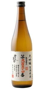 ☆【日本酒】雪の茅舎(ゆきのぼうしゃ)大吟醸製造番号酒35%生酒原酒720ml※クール便発送