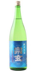 ☆【日本酒/夏酒】宗玄(そうげん)純米生酒1800ml※クール便発送