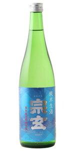☆【日本酒/夏酒】宗玄(そうげん)純米生酒720ml※クール便発送