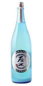 ☆【スパークリング日本酒】雁木(がんぎ)スパークリング純米発泡にごり生原酒1800ml※クール便発送