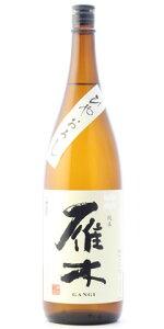 ☆【日本酒ひやおろし】雁木(がんぎ)純米ひやおろし1800ml