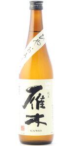 ☆【日本酒ひやおろし】雁木(がんぎ)純米無濾過ひやおろし720ml