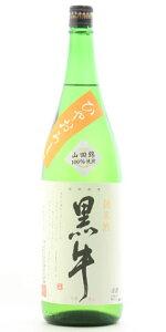☆【日本酒ひやおろし】黒牛(くろうし)純米中取りひやおろし1800ml