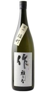 ☆【日本酒】作(ざく)純米吟醸雅乃智雄町1800ml※お一人様2本迄