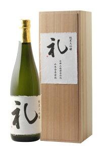 ☆・【日本酒】白瀑(しらたき)純米大吟醸礼720ml※クール便発送