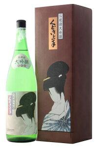 ☆・【日本酒】くどき上手大吟醸命1800ml※クール便発送