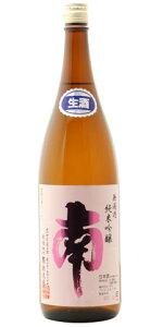 ☆【日本酒】南(みなみ)純米吟醸無濾過生1800ml※クール便発送