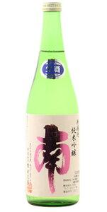 ☆【日本酒】南(みなみ)純米吟醸無濾過生720ml※クール便発送