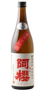 ☆【日本酒/しぼりたて】阿櫻(あざくら)特別純米超旨辛口無濾過生原酒+10720ml※クール便発送