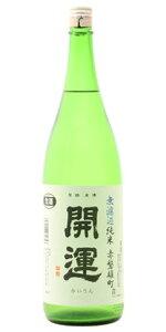 ☆【日本酒】開運(かいうん)無濾過純米雄町1800ml※クール便発送