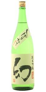 ☆【日本酒/しぼりたて】誠鏡(せいきょう)純米吟醸幻しぼりたて番外品1800ml※クール便発送