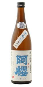 ☆【日本酒】阿櫻(あざくら)特別純米無濾過生原酒中取り720ml※クール便発送