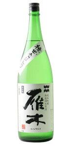 ☆【日本酒】雁木(がんぎ)純米吟醸無濾過槽出あらばしり生原酒1800ml