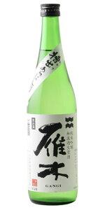 ☆【日本酒】雁木(がんぎ)純米吟醸無濾過槽出あらばしり生原酒720ml※クール便発送