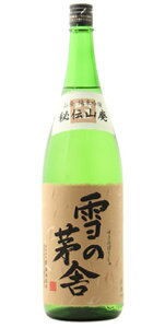 ☆【日本酒】雪の茅舎(ゆきのぼうしゃ)秘伝山廃純米吟醸1800ml