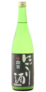 ☆【日本酒】宗玄(そうげん)本醸造にごり酒720ml※クール便発送
