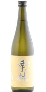 ☆【日本酒】栗林(りつりん)イエローラベル純米生720ml※クール便発送