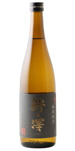☆【日本酒】鯵ヶ澤(あじがさわ)山廃純米無濾過生原酒720ml※クール便発送