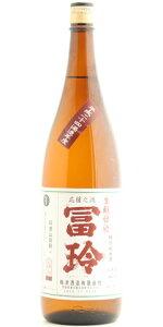 ☆【日本酒】冨玲(ふれー)特別純米24BY1800ml