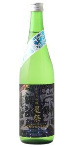 ☆【日本酒】栄光冨士(えいこうふじ)純米大吟醸無濾過生原酒星祭720ml※クール便発送