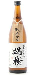 ☆【日本酒】鷗樹(おうじゅ)生酛(きもと)純米720ml