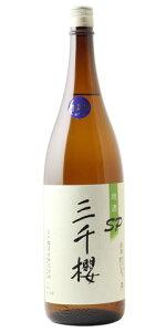 ☆【日本酒/しぼりたて】三千櫻(みちざくら)地酒(普通酒)SP生原酒1800ml※クール便発送