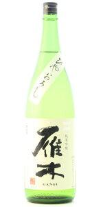 ☆【日本酒ひやおろし】雁木(がんぎ)純米吟醸ひやおろし1800ml