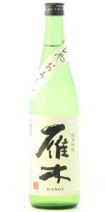 ☆【日本酒ひやおろし】雁木(がんぎ)純米吟醸ひやおろし720ml