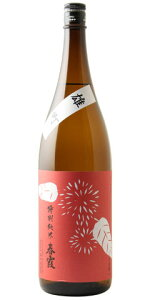 ☆【日本酒】春霞(はるかすみ)特別純米栗ラベル赤雄町火入れ1800ml