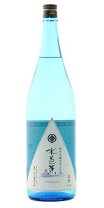 ○【日本酒】水芭蕉(みずばしょう)純米中汲み袋取り生酒1800ml