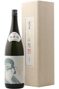 ☆【日本酒】くどき上手純米大吟醸東北清酒鑑評会出品酒1800ml